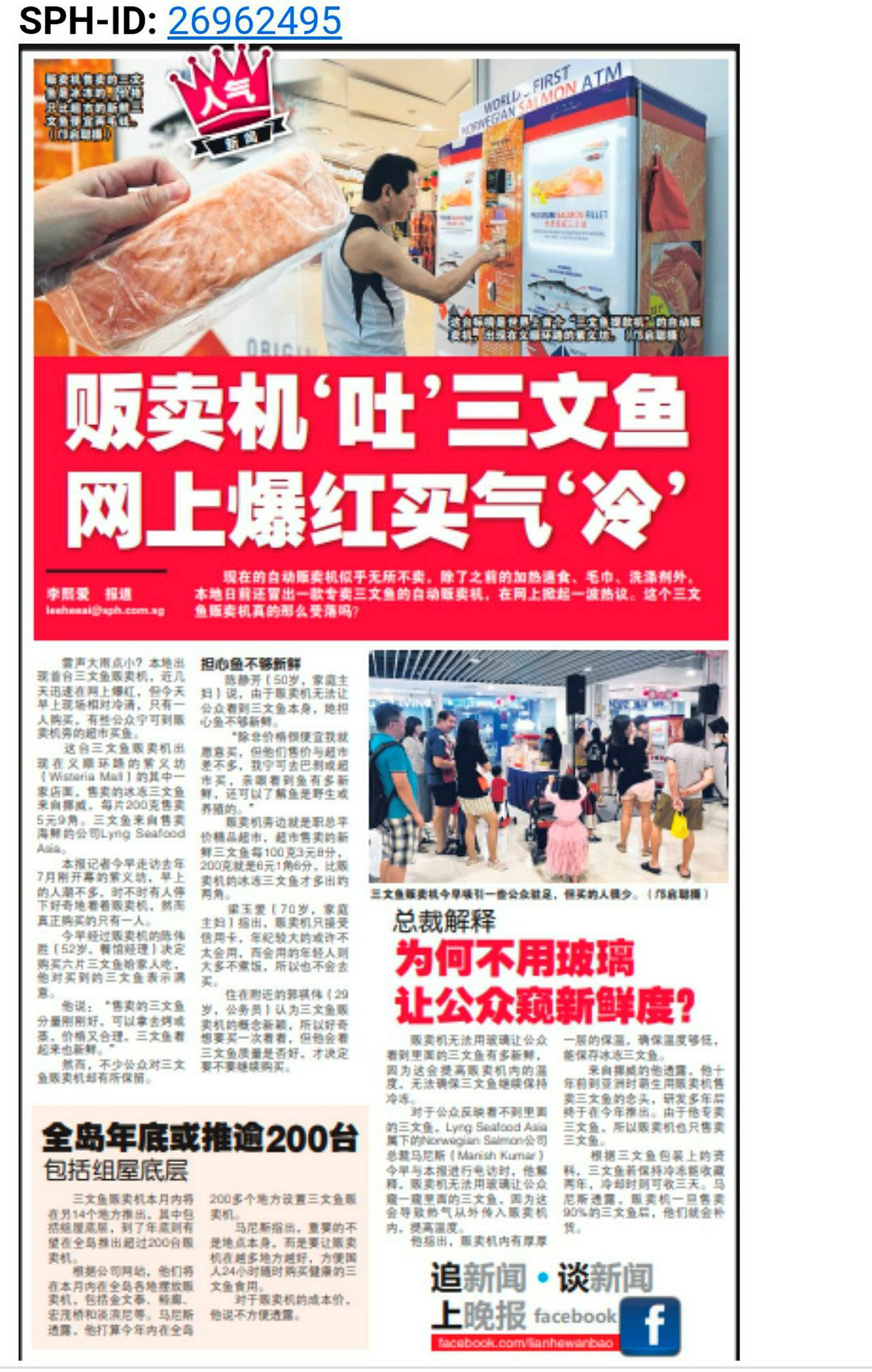 Interessen for de nye lakseautomatene har vært stor og innovasjonen er allerede omtalt i kinesisk presse.