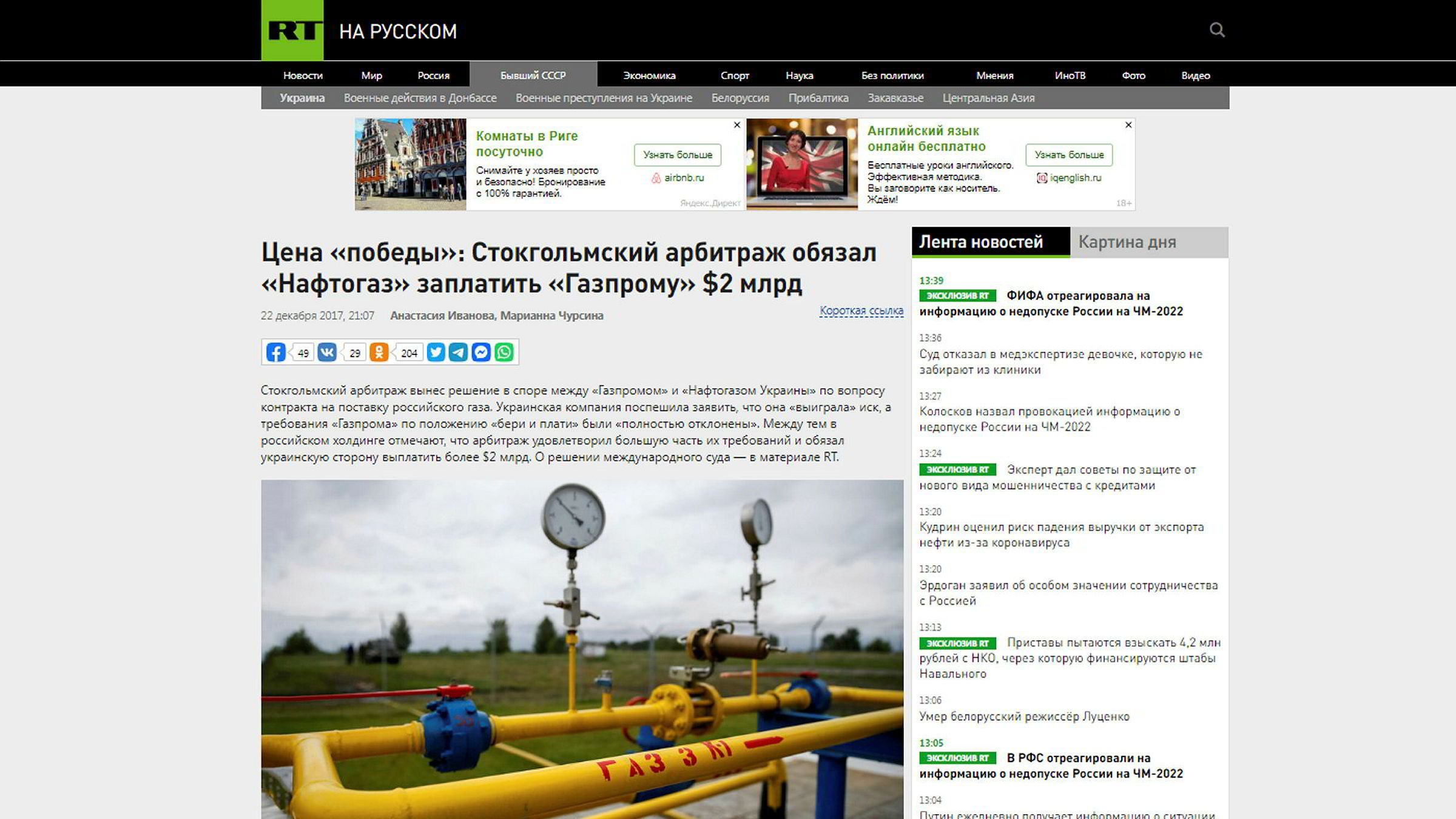 Striden mellom Naftogaz og Gazprom ble bredt omtalt blant annet i russiske medier.